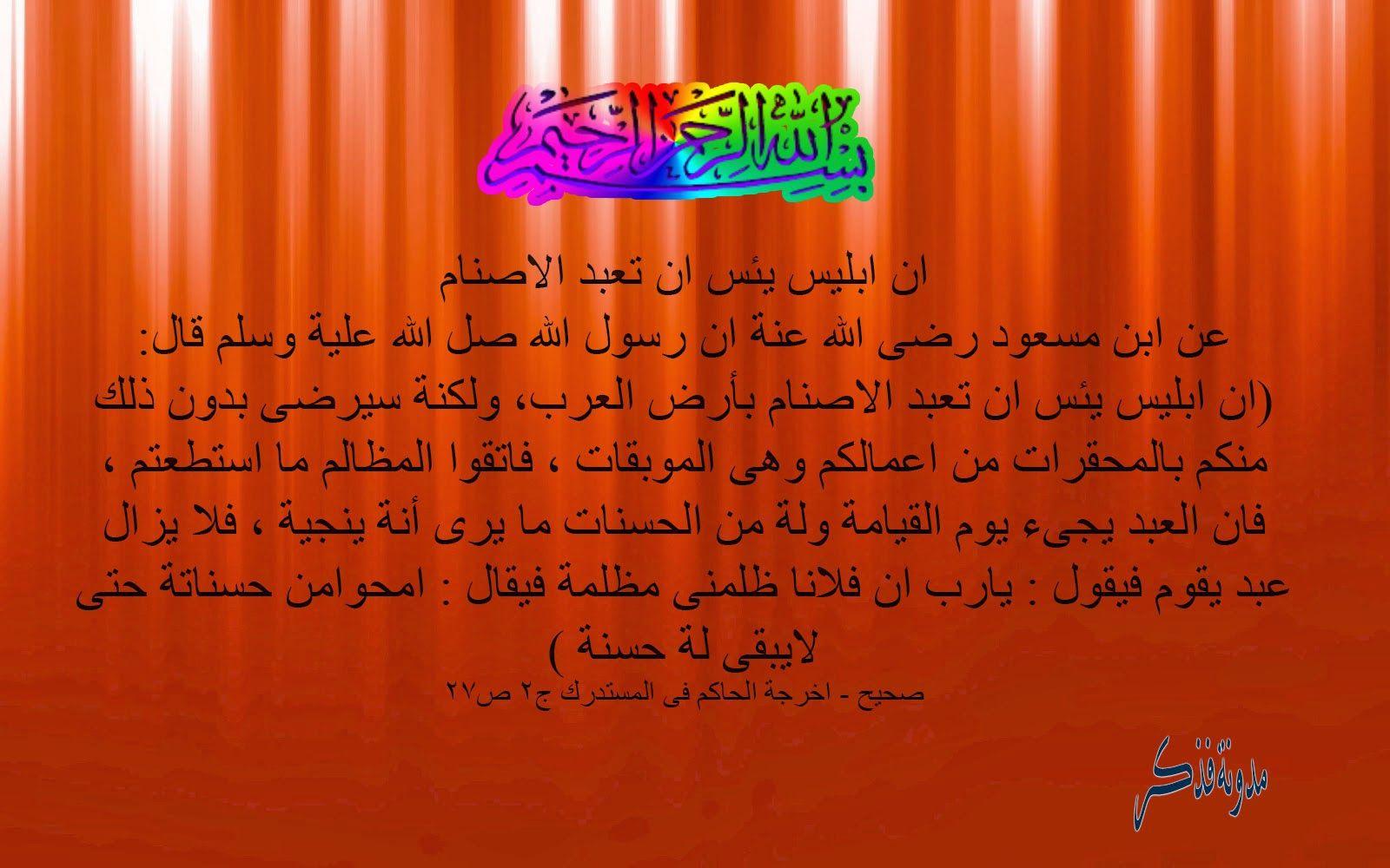 مدونة فذكر للاسلام والمسلمين Printed Shower Curtain Shower Curtain Prints