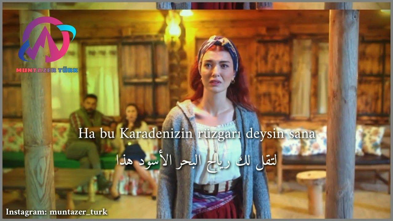 اغنية مسلسل نجمة الشمال الحلقة 2 مترجمة للعربي كاملة Kuzey Yildizi D Places To Visit Youtube Visiting