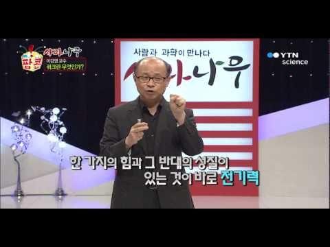 쿼크란 무엇인가? - 입자물리학자 이강영 교수 / YTN 사이언스 - YouTube