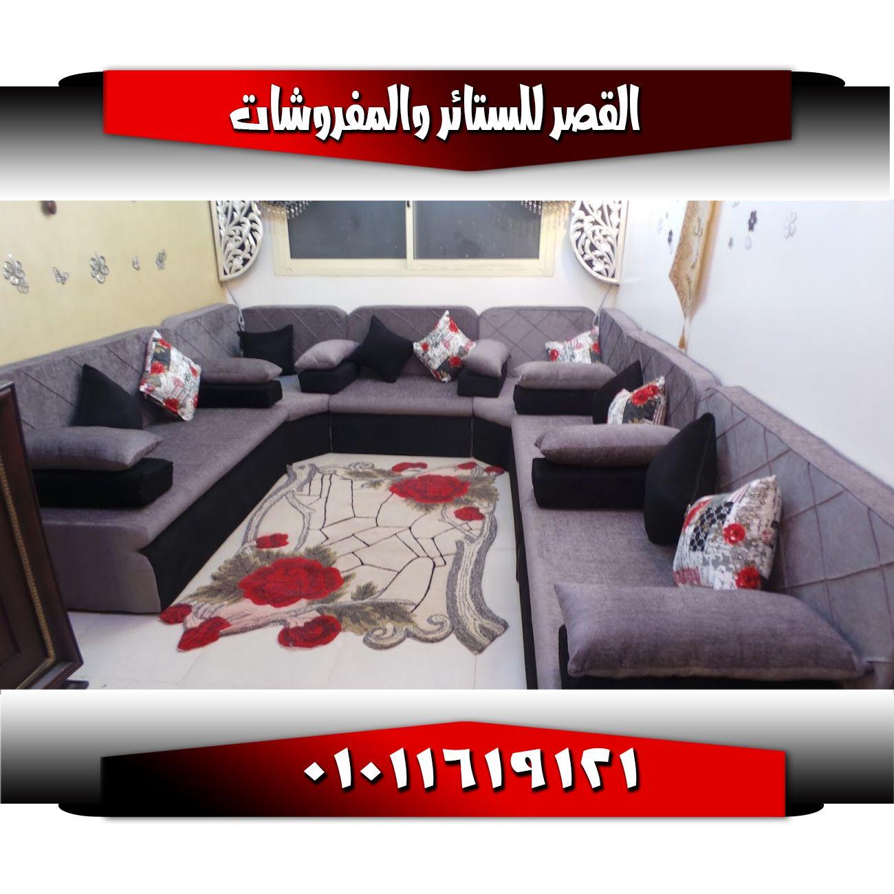 احلى مجلس وأجمل قعدة عربي من اسفنج عالي الكثافة بارتفاع 40 سم Home Decor Home Sectional Couch