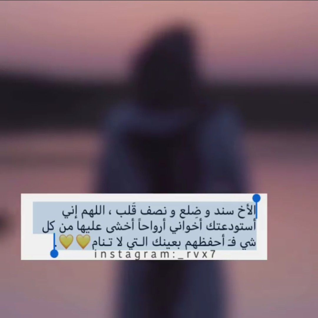 Pin By Sara On عائلتي Arabic Quotes Arabic Words Words