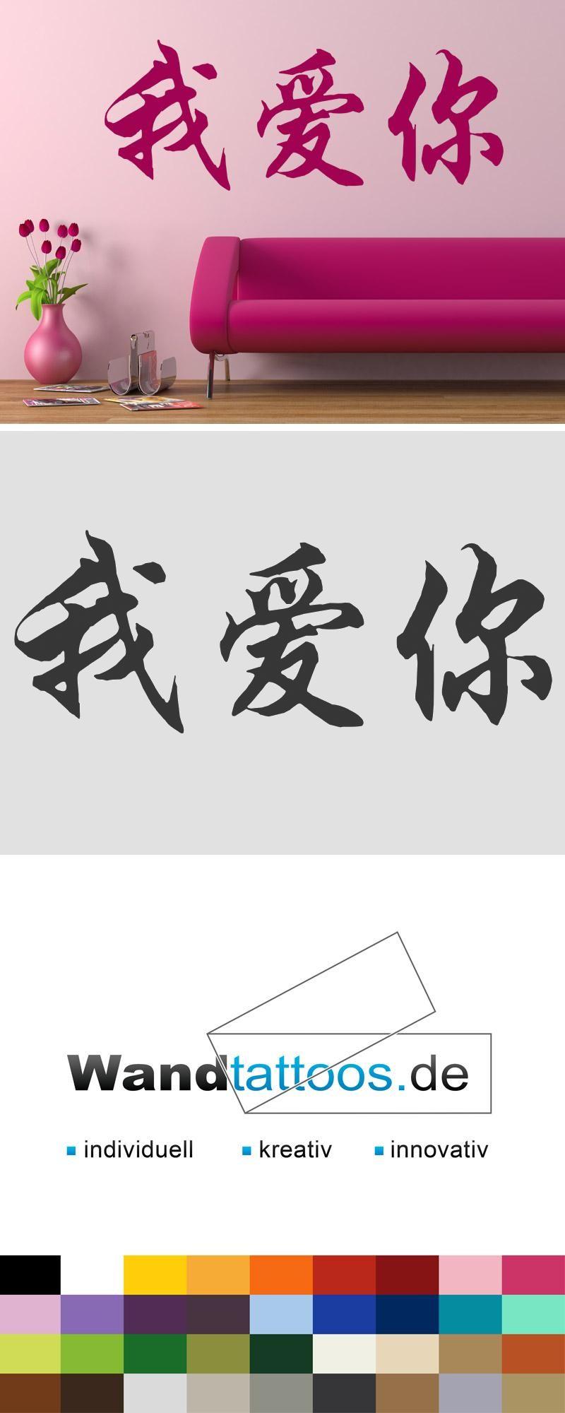 Wandtattoo Chinesisches Zeichen Ich Liebe Dich Wandtattoos