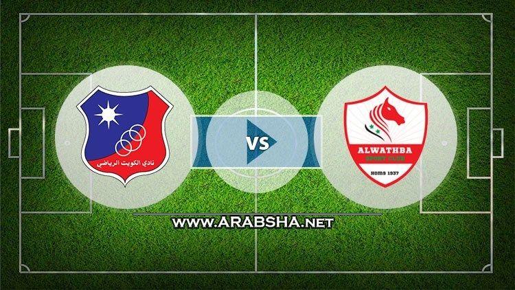 مشاهدة مباراة الوثبة والكويت الكويتي بث مباشر 2020 2 24 كأس الاتحاد الاسيوي