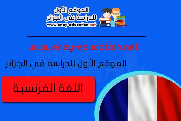 اجزاء الجسم باللغة الفرنسية للسنة الخامسة الابتدائى Ency Education الموقع الاول للدراسة في الجزائر Education
