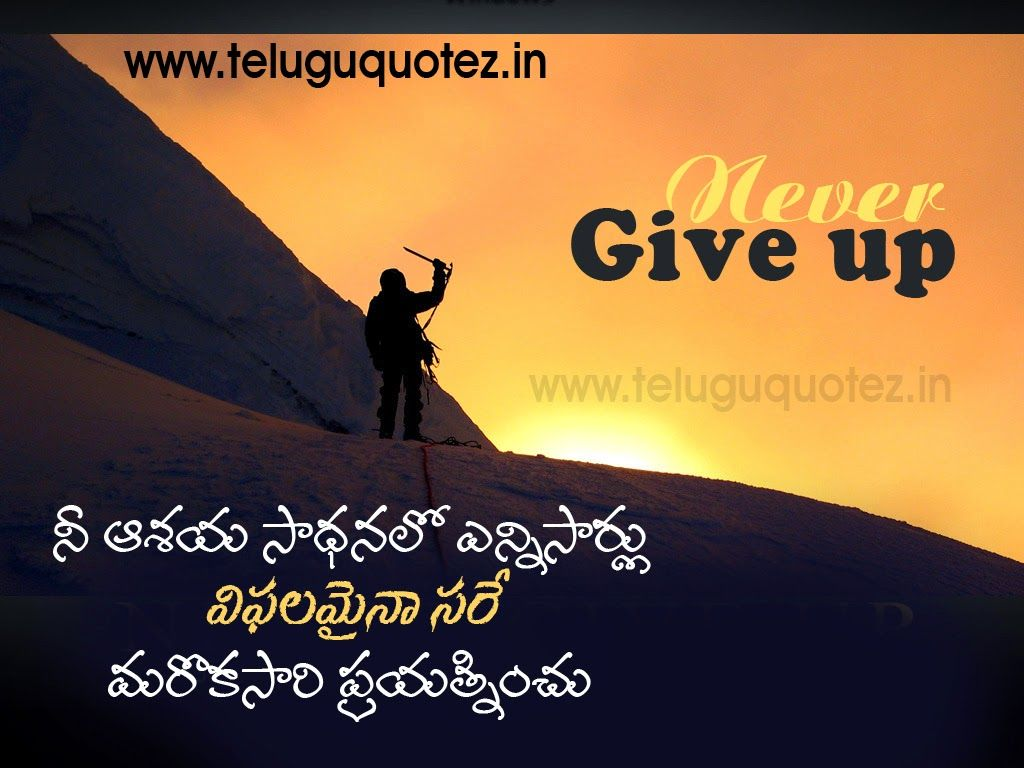 Encouraging Motivational Saying Telugu Quotes About Life With Nice