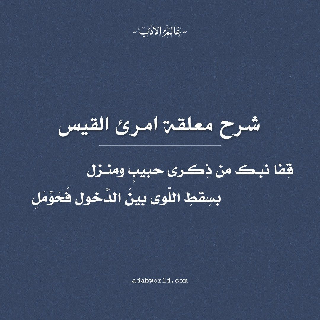 شرح معلقة امرؤ القيس قفا نبك من ذكرى حبيب ومنزل عالم الأدب Quotations Arabic Poetry Quotes