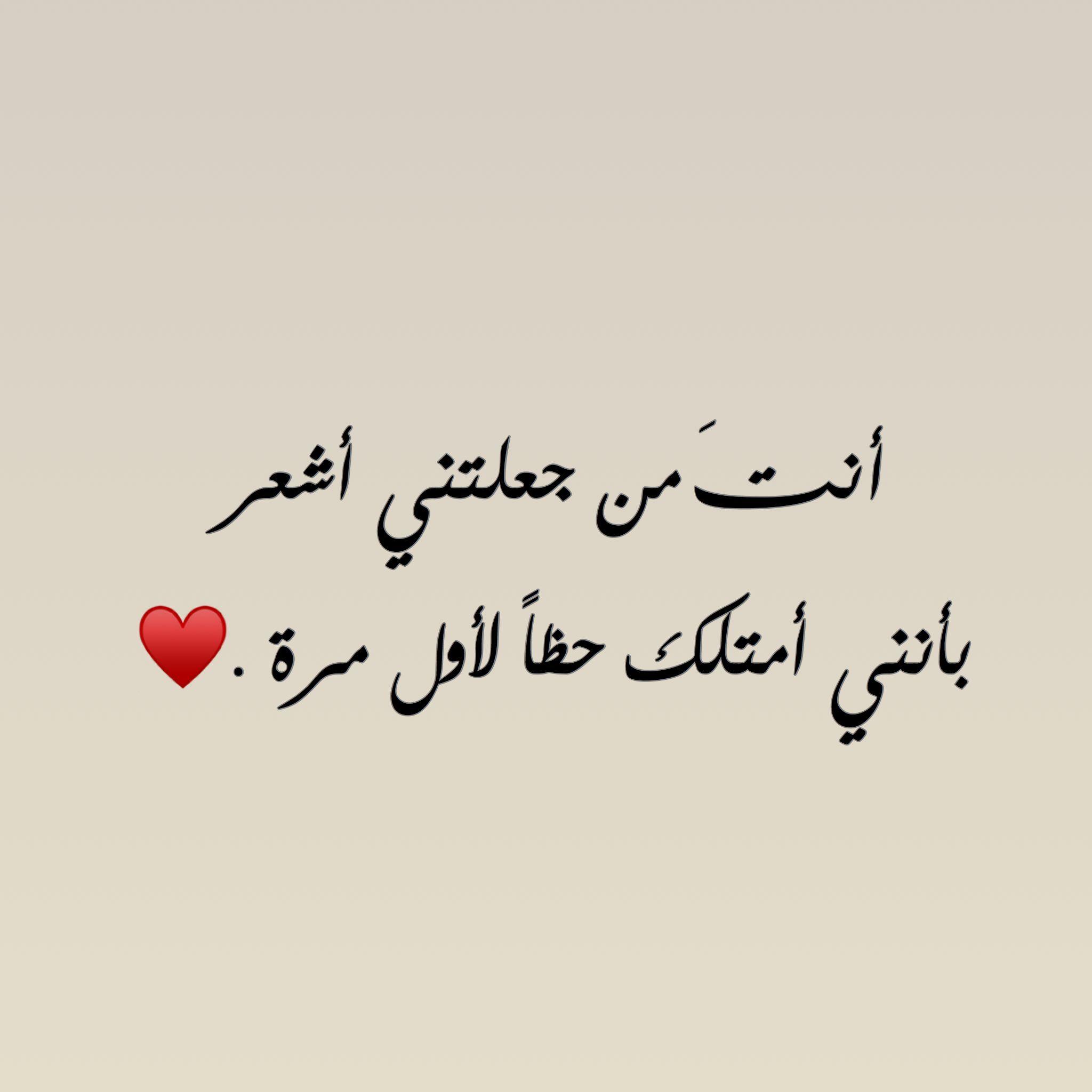 فعلاا ل اول مره Simple Love Quotes Romantic Words Arabic Love Quotes