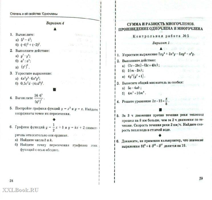 Русский язык 4 класс рамзаева контрольный диктант с грамматическим заданием за 1 полугодие