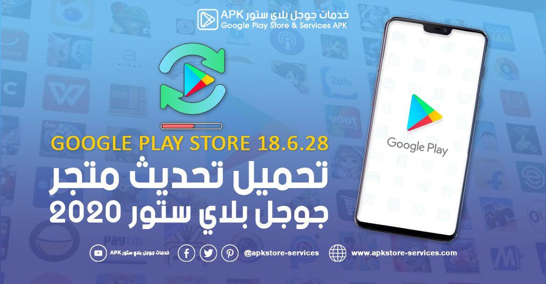 كيفية تحميل و تنزيل متجر جوجل بلاي من موقع Playstore Services Google Play Google Play Store Google