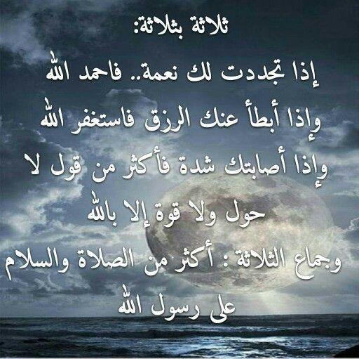 من الكلم الطيب Quran Verses Holy Quran Words