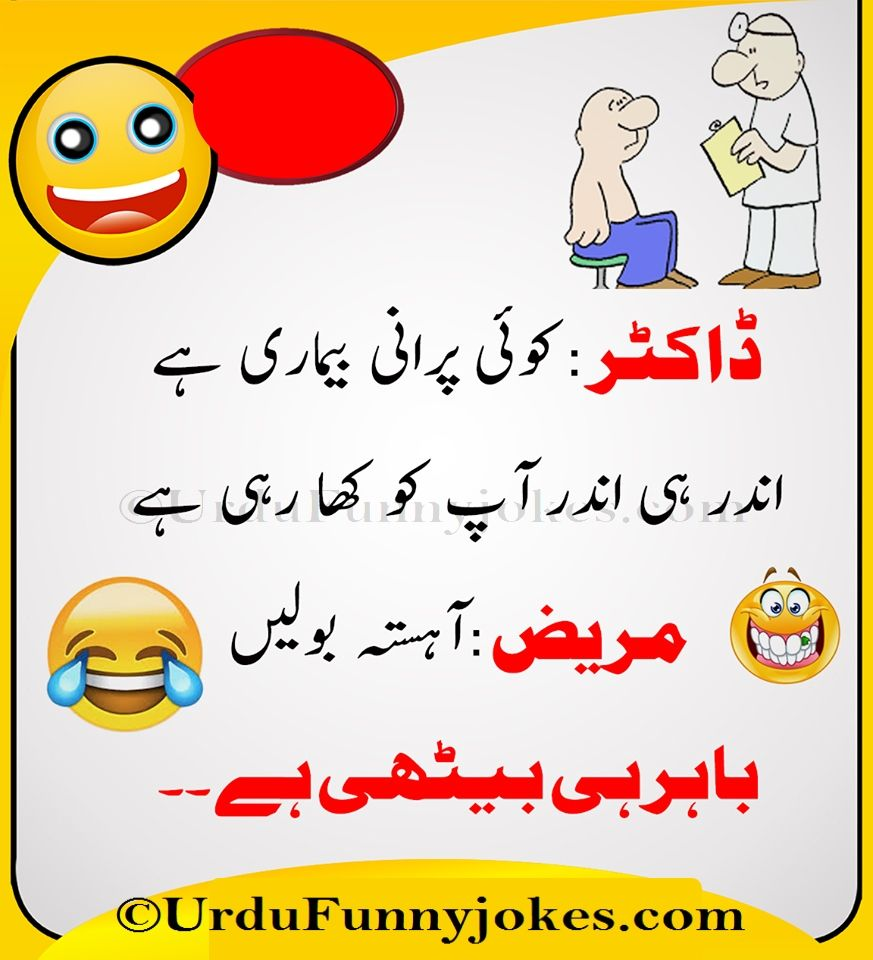 In This Category Urdu Funny Jokes Will Give You Doctor And Patient Jokes Not Onl