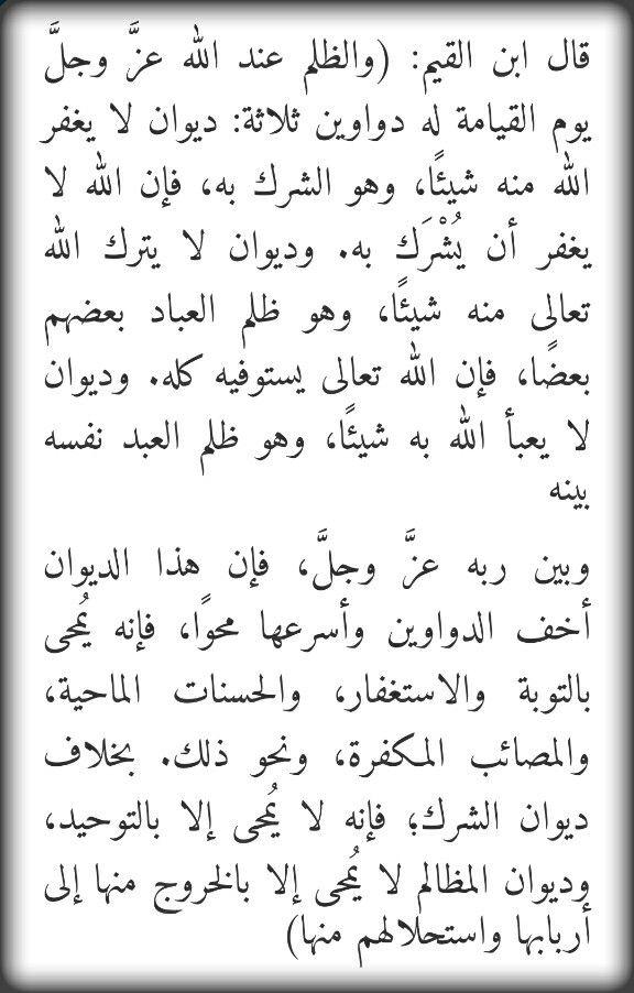 الظلم ظلمات Quran Verses All About Islam Islam