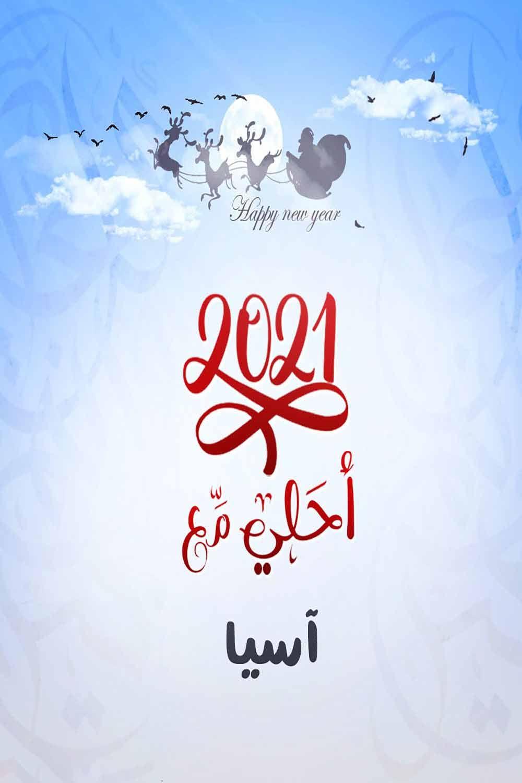 صور 2021 احلى مع آسيا خلفيات احلى مع للأحتفال بالكريسماس 2021 Image Art Arabic Calligraphy