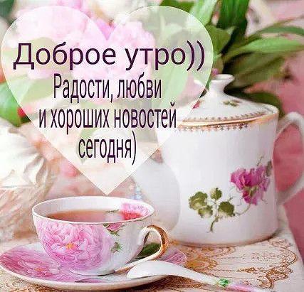 31 Odnoklassniki Good Morning Coffee Images Coffee Love