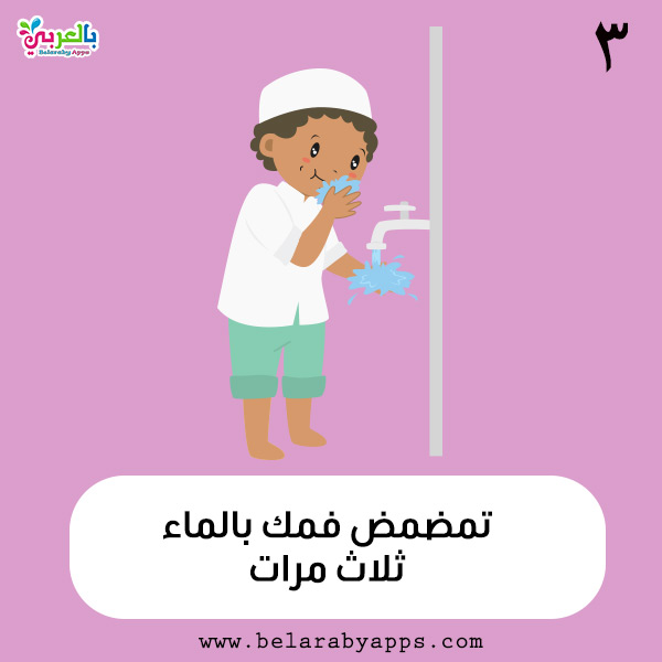 تعليم الوضوء للأطفال بالصور بطاقات خطوات الوضوء بالعربي نتعلم Crafts For Kids Family Guy Kids