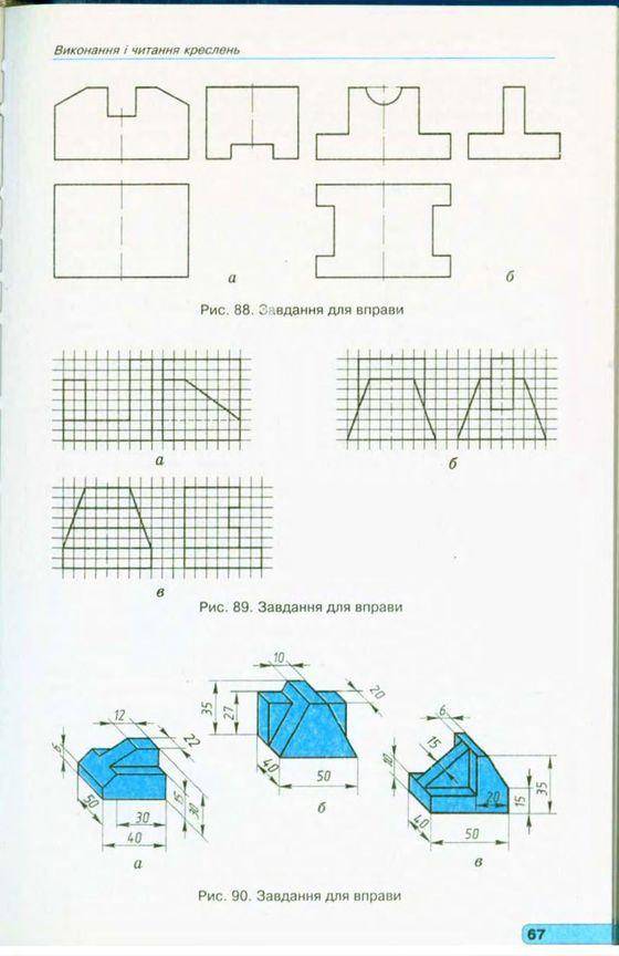 Креслення 9 клас сидоренко решебник гдз