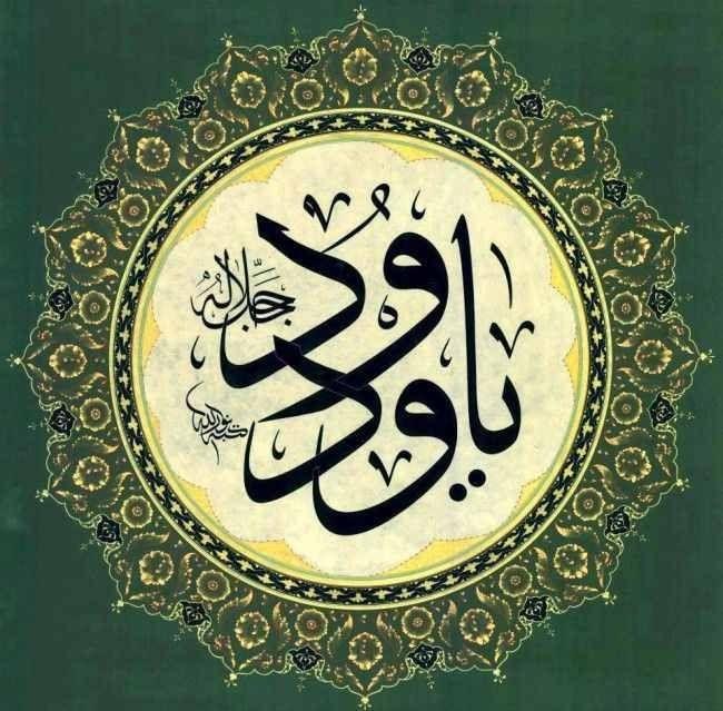 Ya Wadood Islamic Art Calligraphy Islamic Art Calligraphy