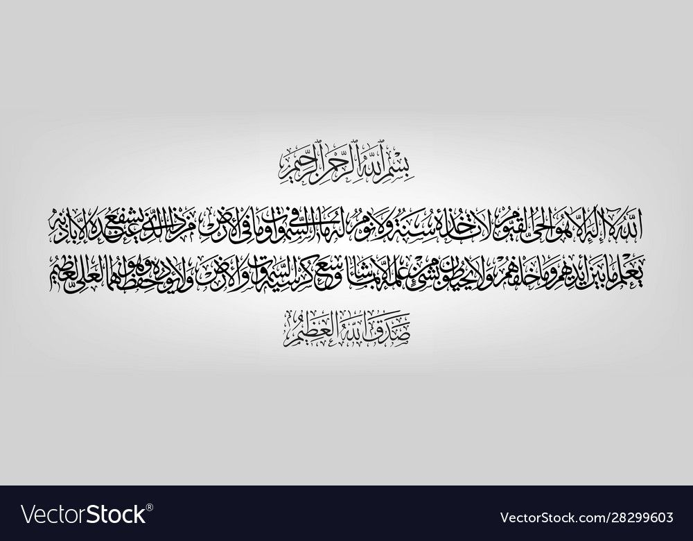 Arabic Calligraphy 255 Ayah Sura Al Bakara Al Kursi Means Throne Of Allah Download A Free Preview Or High Quality Ad In 2021 Business Names Vector Images Free Preview