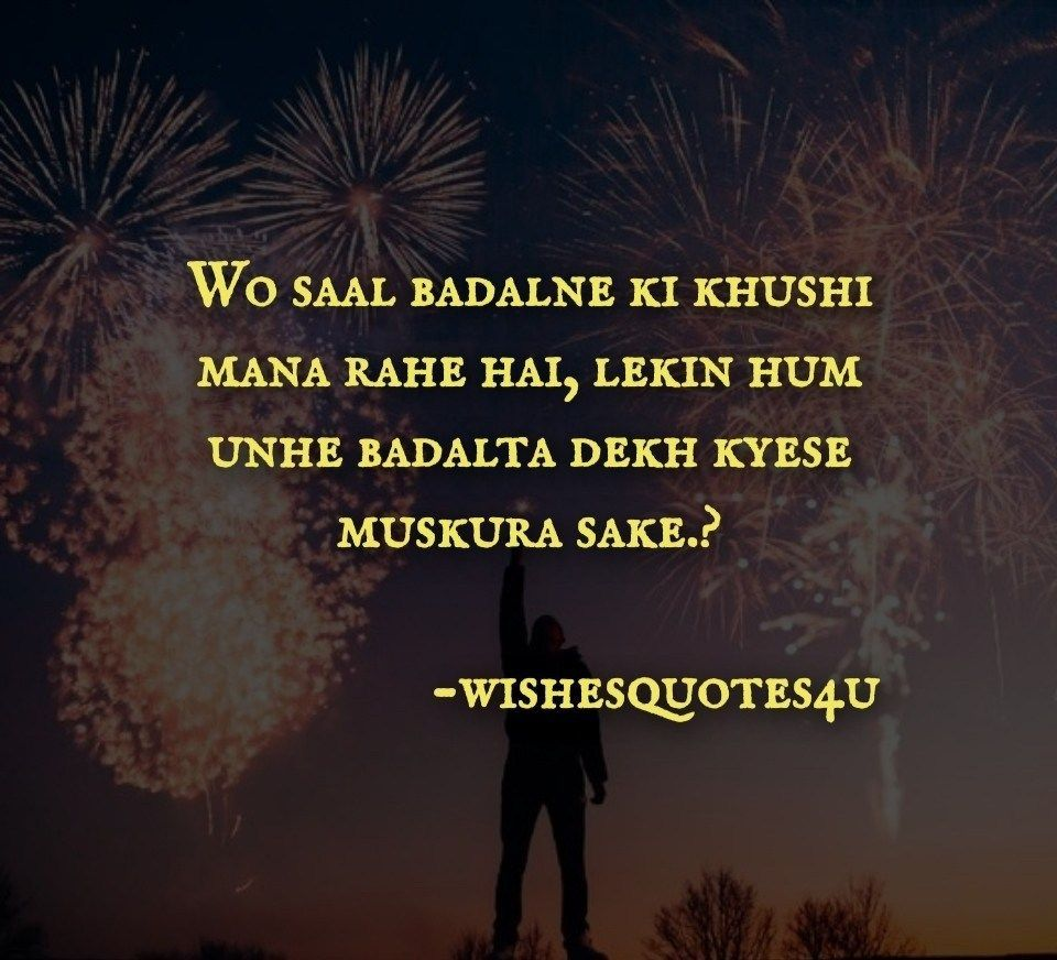 "'Happy New Year 2020 Quotes, Status, ""नया साल की शायरी"