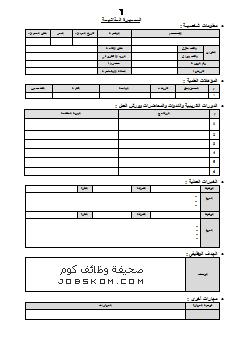نموذج سيرة ذاتية وورد مختصرة Doc عربي وانجليزي Free Cv Template Word Free Resume Template Word Cv Words