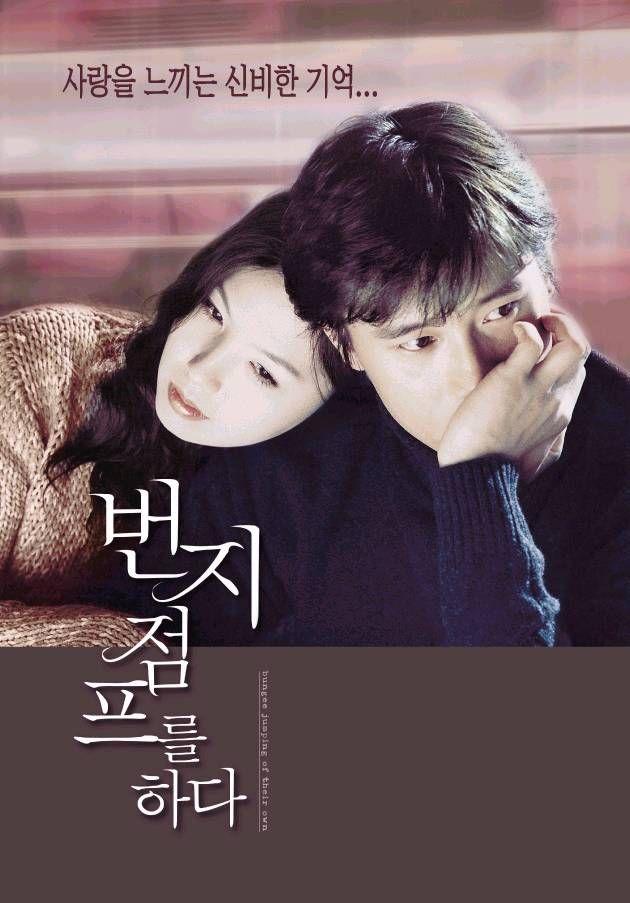 BUNGEE JUMPING OF THEIR OWN 2001 KOREAN Drama  cast: LEE BYUNG HUN