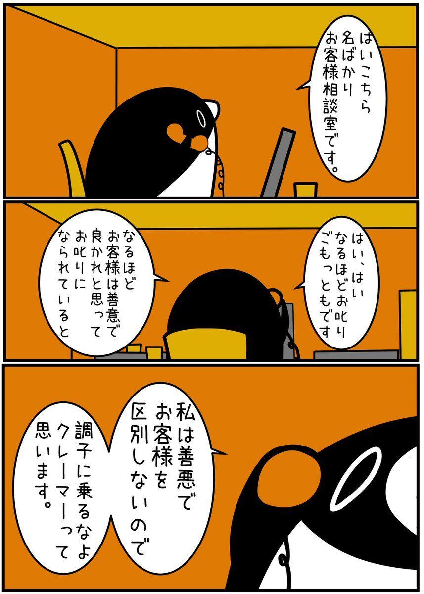 テイ コウ ペンギン