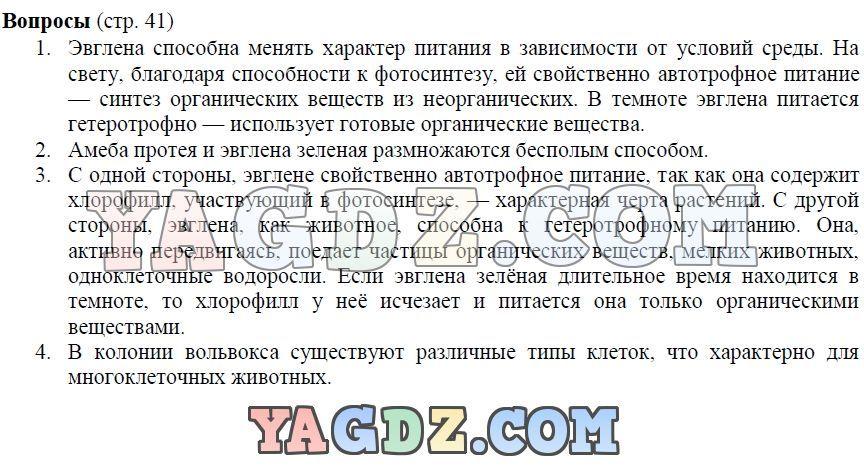 Школьный тур олимпиады по биологии 9 класс ответы селезнёва