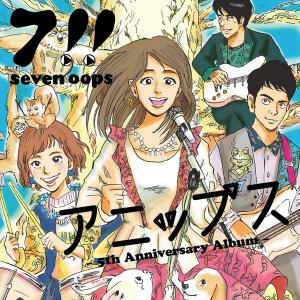 7!! (Seven Oops) Orange MP3 (Dengan gambar) Lagu, Artis