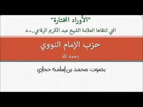 الأوراد المختارة 3 حزب الإمام النووي Youtube
