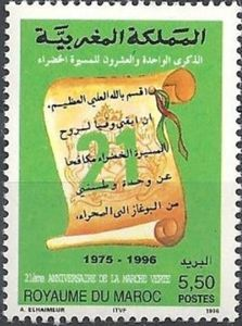 21st Anniversary Of Green March Non U S Postage Stamps Ii