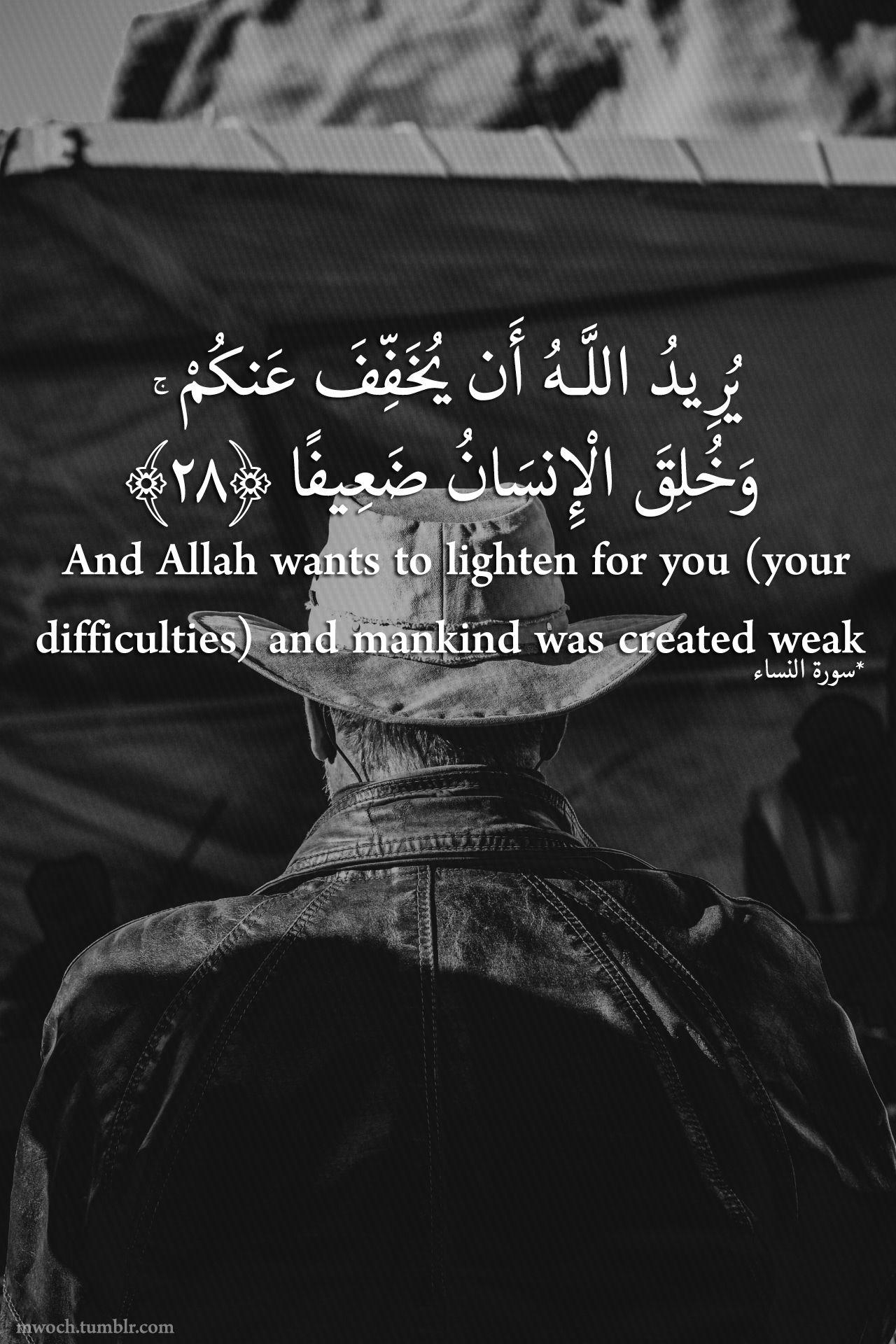 سقسقه Quran 4 28 Quran Quotes Verses Quran Quotes Quran Verses