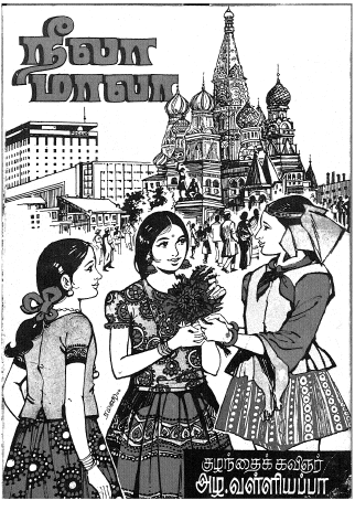 """Review of the classic tamil children's novel """"Neela Mala"""" by Azha. Valliappa, a famous tamil poet. This novel was serialized for TV in the 80's."""