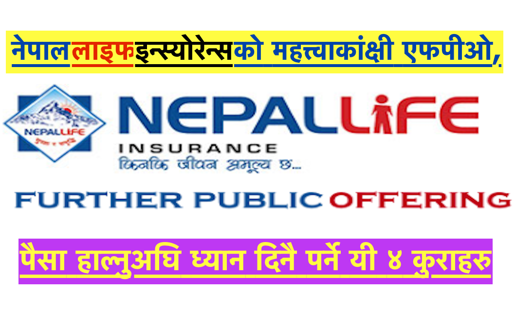 Share Update Nepal Life Insurance Companies How To Apply Stock