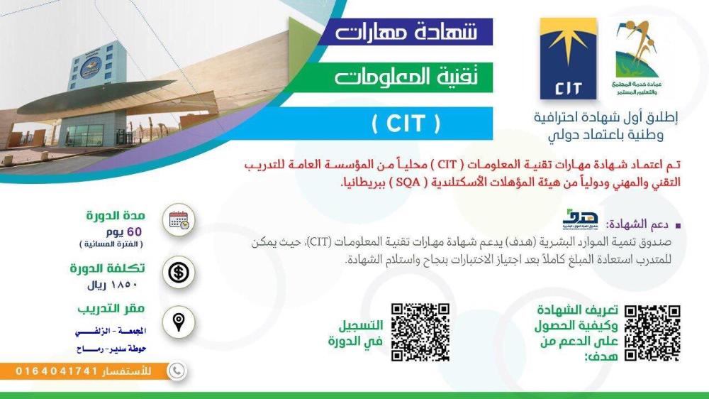 إطلاق شهادة مهارات تقنية المعلومات Cit في جامعة المجمعة Cit شهادة مهارات تقنية المعلومات Computer Map Map Screenshot