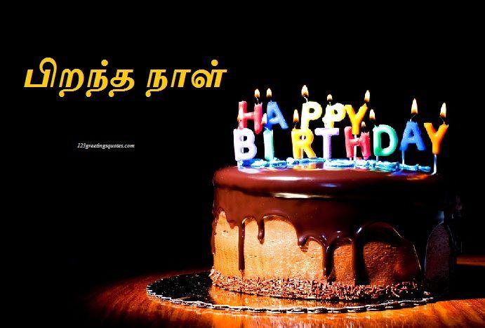 Tamil Birthday Songs Birthdays Birthday Wishes Cake Birthday
