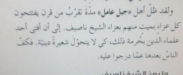 مدونة جبل عاملة العزاء بناصيف النص ار في جبل عامل Blog Math Blog Posts