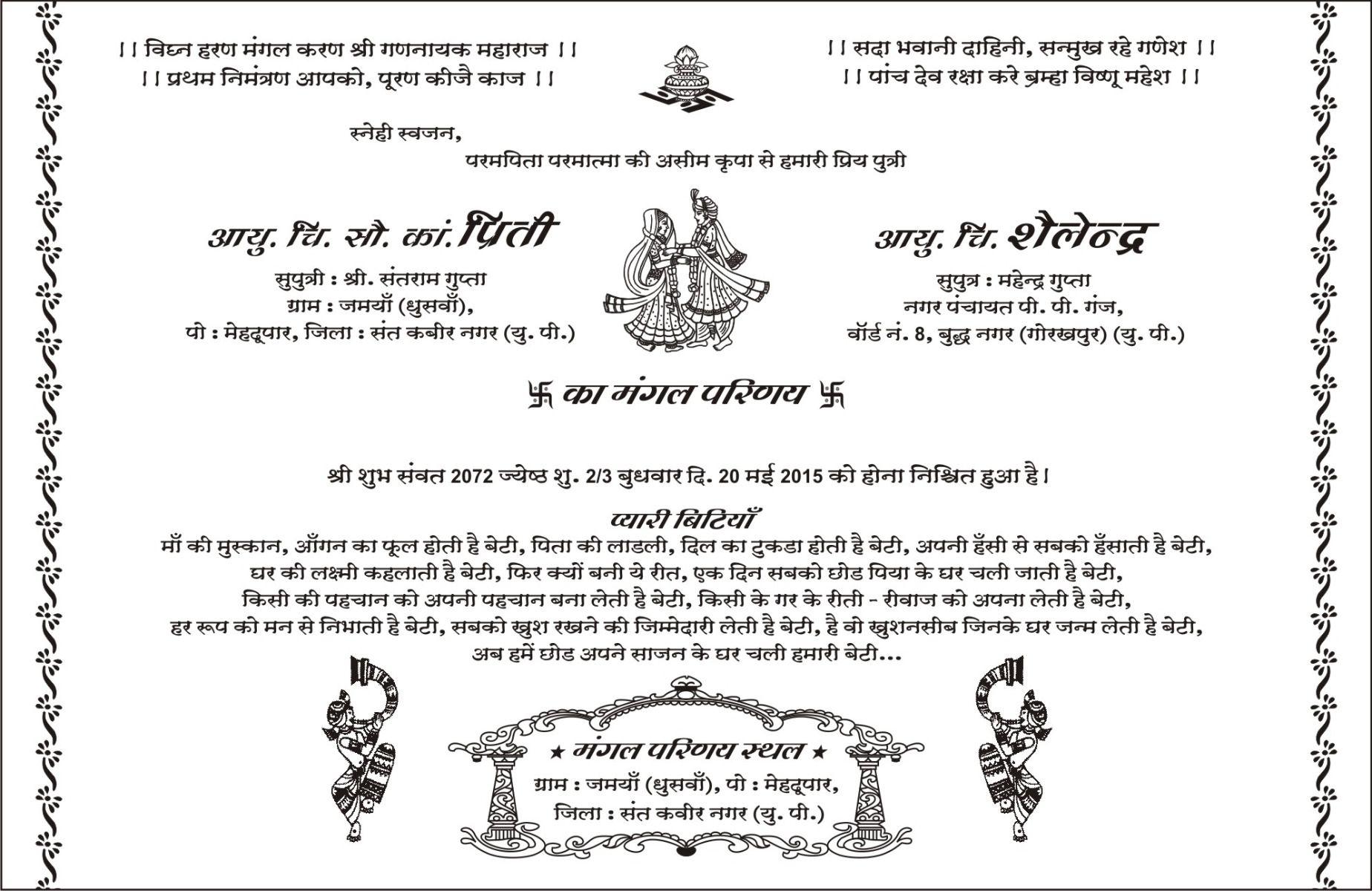 hindi card samples wordings  wedding symbols wedding cards