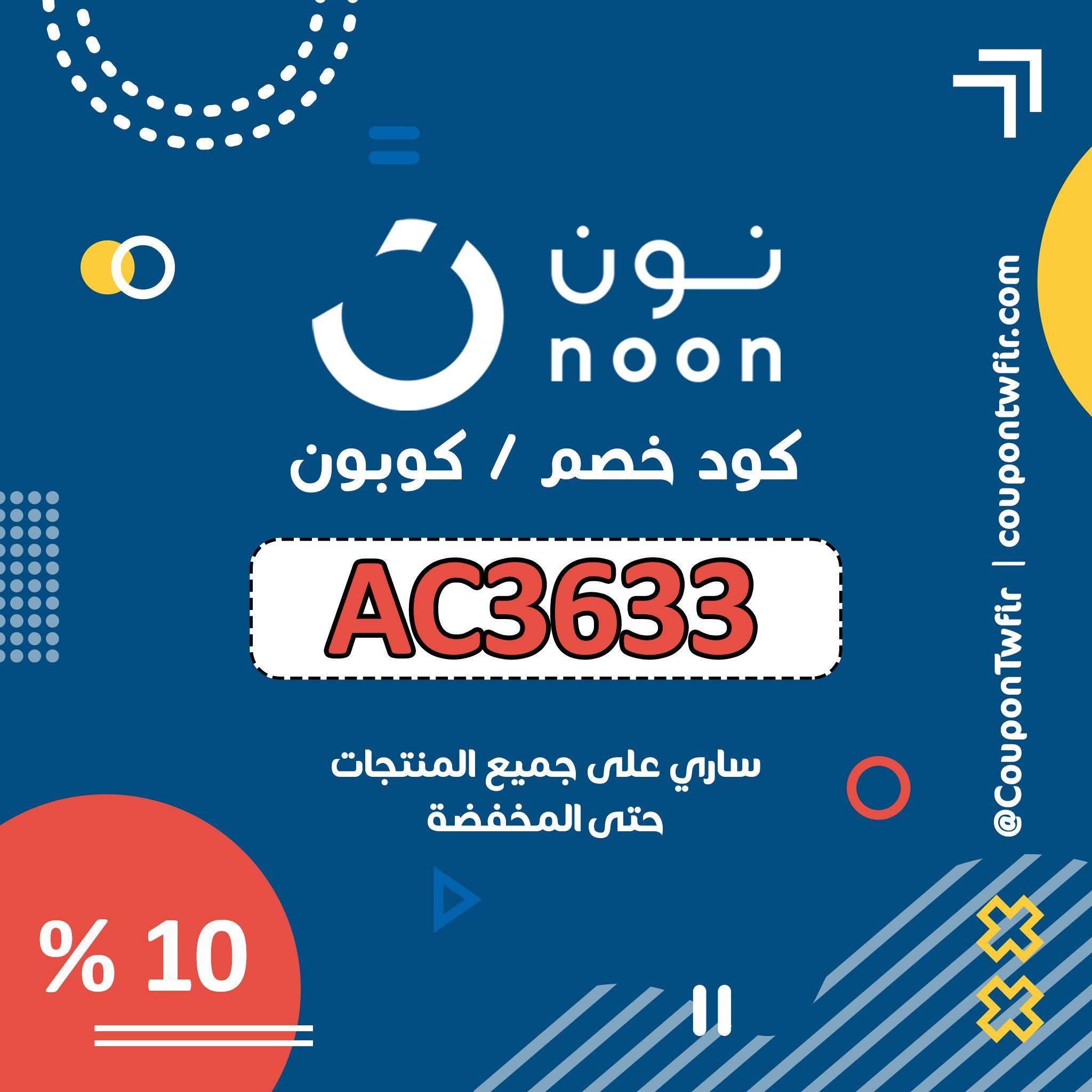 كود خصم نون مصر تخفيضات تصل إلى 10 على جميع المنتجات 10 Things