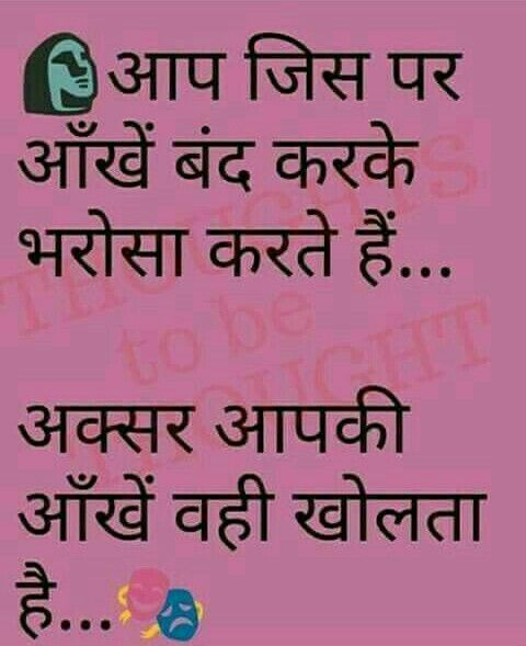 So true | exactly.. | Pinterest | Hindi quotes, Thoughts and Qoutes
