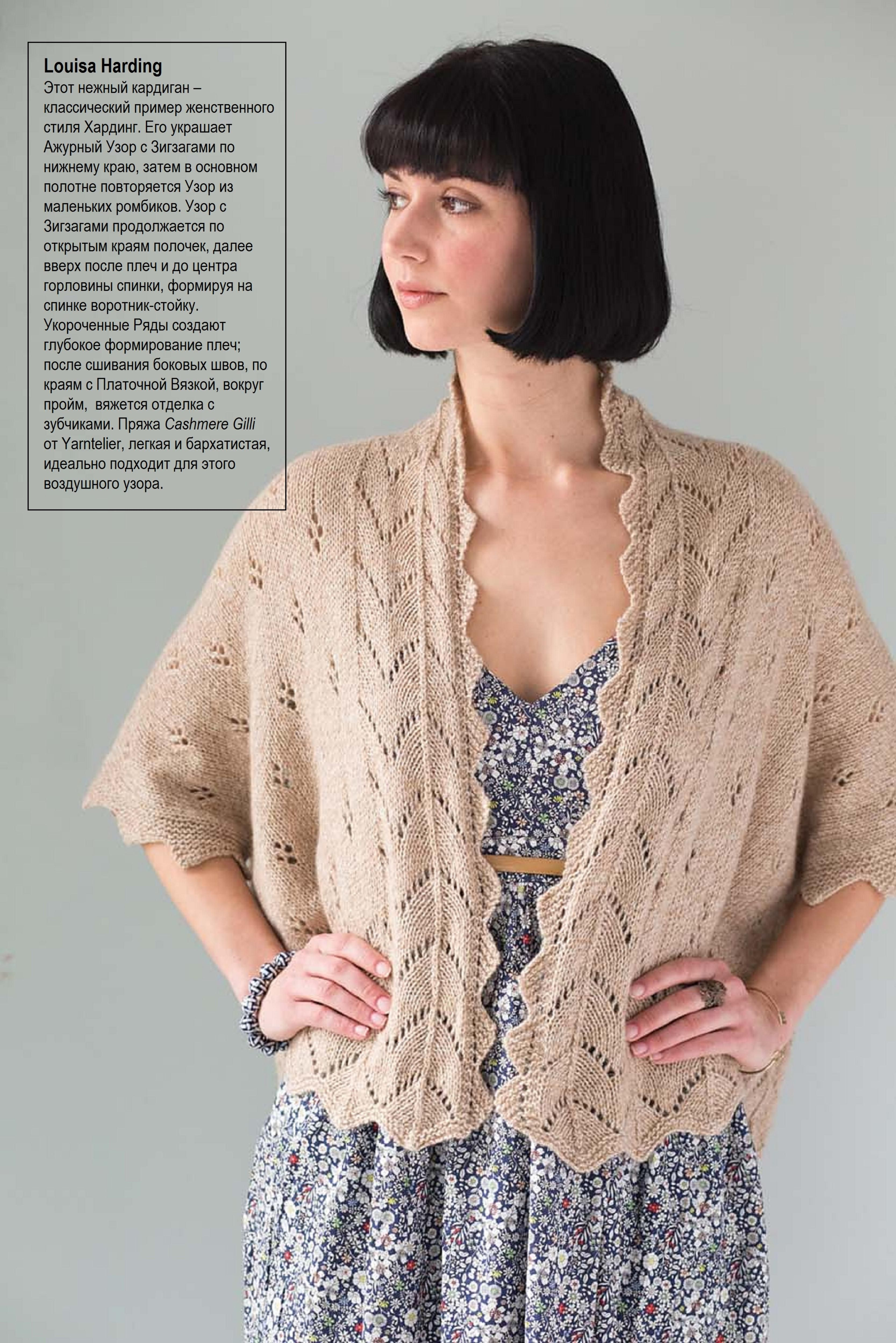 14 lace pattern cardigan by louisa harding0 knitting crafts 14 lace pattern cardigan by louisa harding0 bankloansurffo Image collections