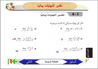 الرياضيات ثالث ثانوي نظام المقررات الفصل الدراسي الثاني Igcse Physics Physics Boarding Pass