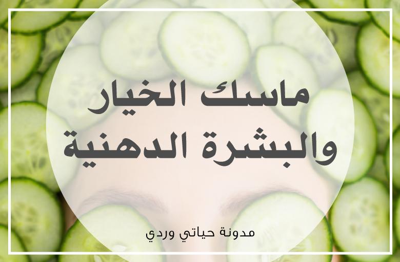 حياتي وردي ماسك الخيار للبشرة الدهنية البسيط والمفضل عندي في الصيف Cucumber Mask Cucumber Oily