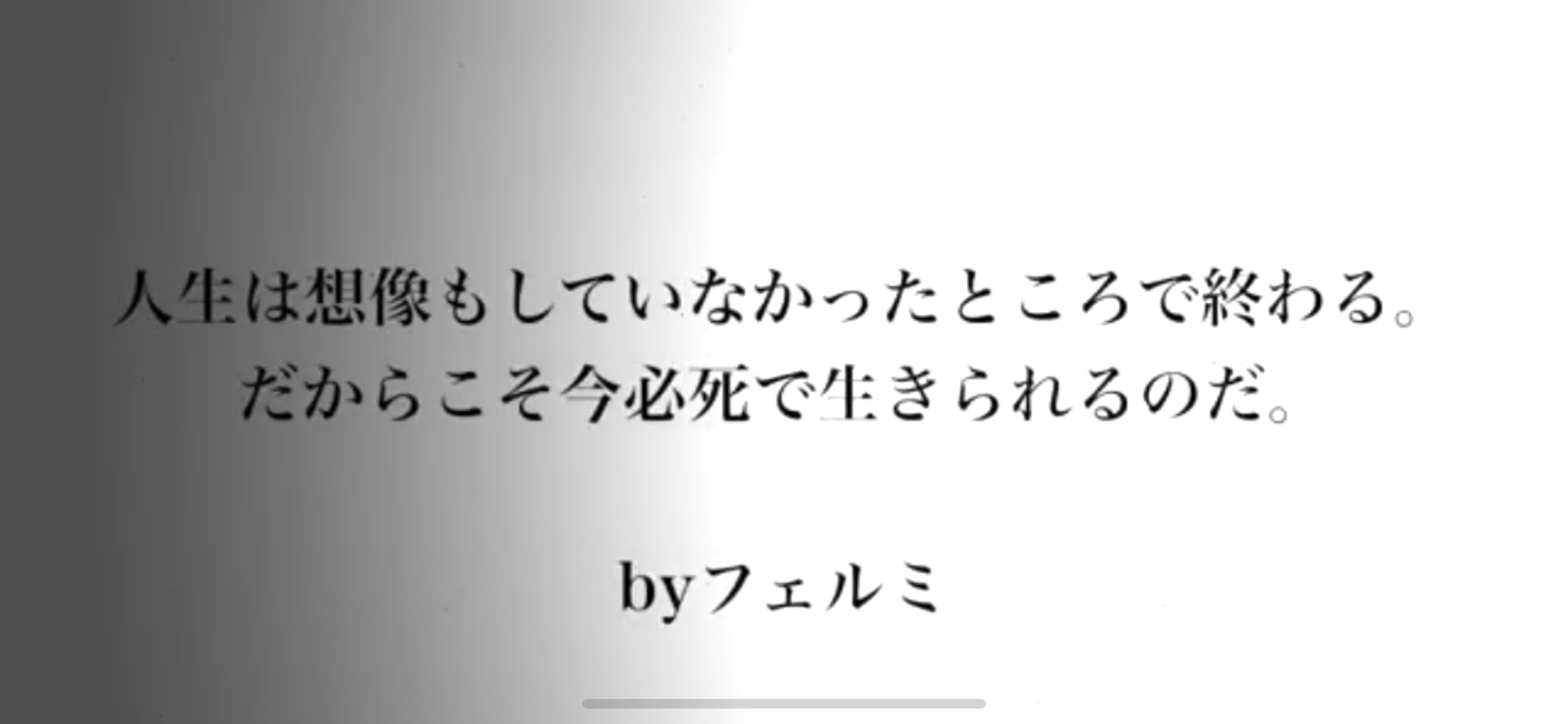 名言 所 フェルミ 研究