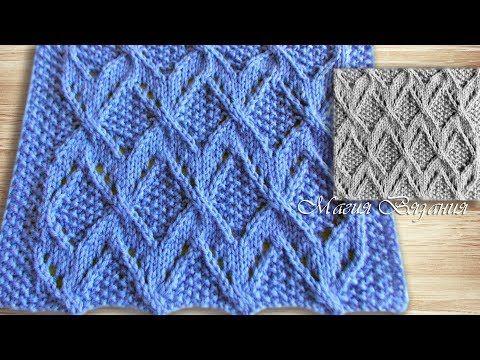эффектный узор с ромбами классный эффектный узор для вязания спицами