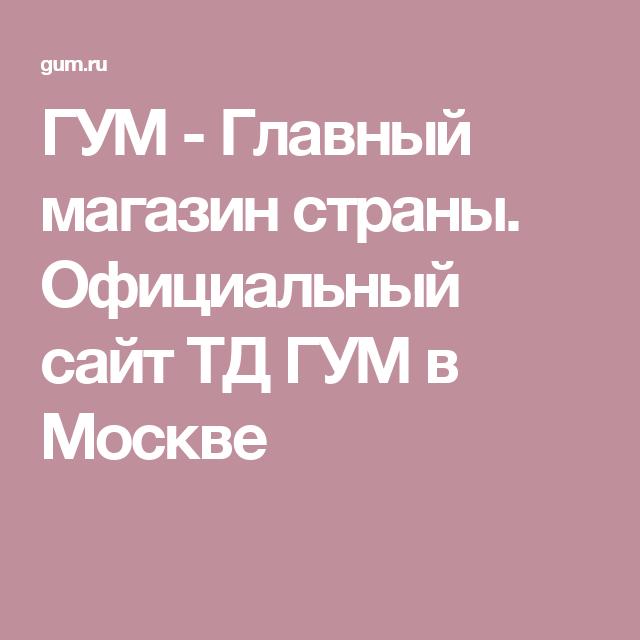 ГУМ - Главный магазин страны. Официальный сайт ТД ГУМ в Москве ... 6537036902e