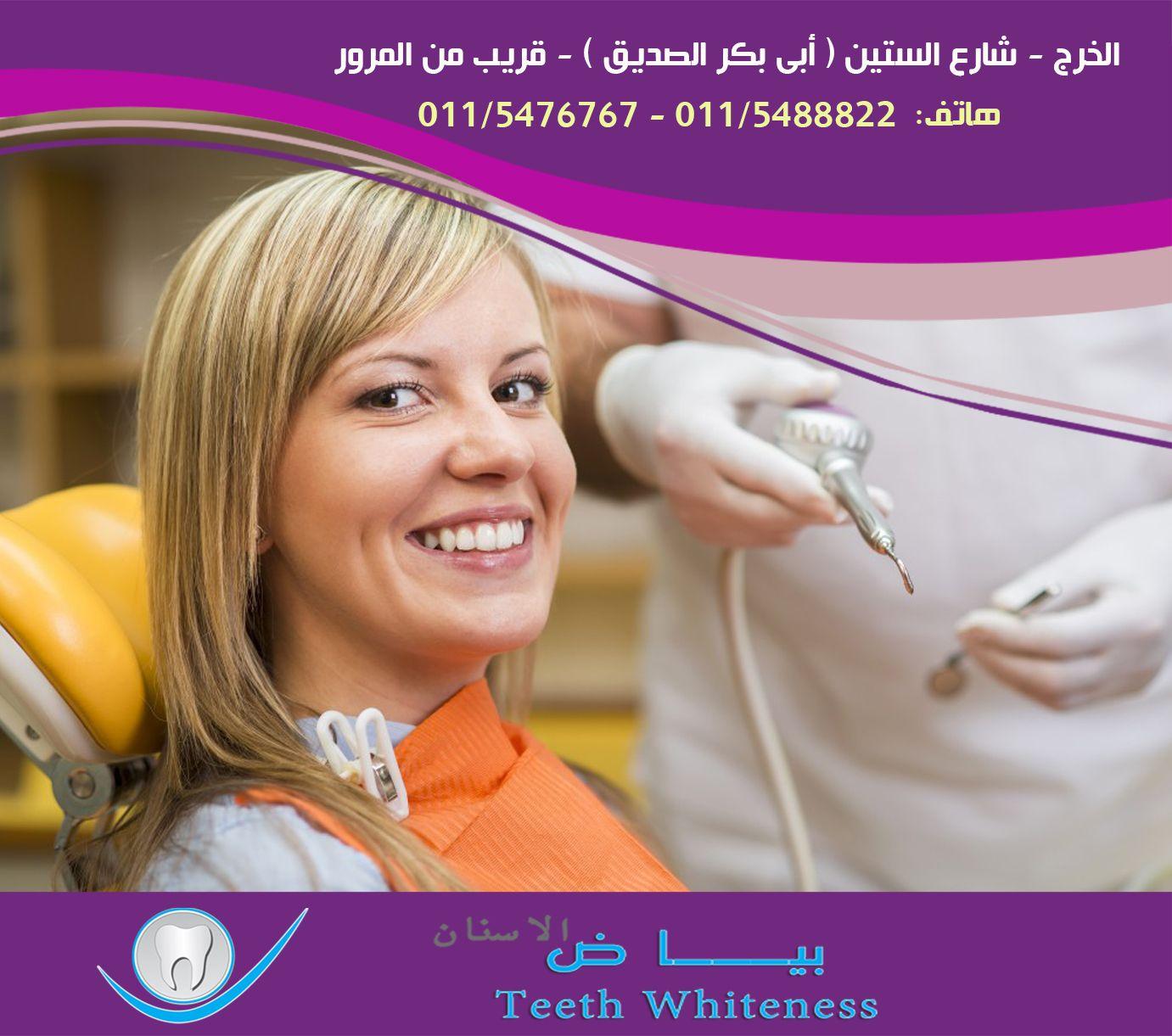 يوجد طرق لعلاج اللثة علاج التهاب اللثة بإزالة تراكم البلاك والجير باستخدام أجهزة طبية خاصة وفائدة العلاج أنه يمنع تق Dentistry General Dentistry Invisalign