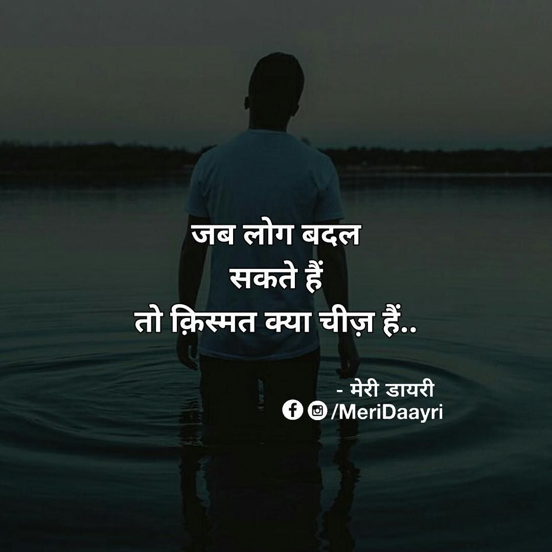 Image may contain one or more people, people standing, text and outdoor is part of Hindi quotes -