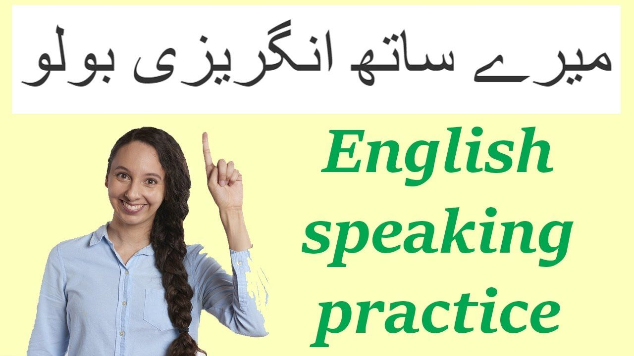 English Urdu Speaking Practice Lesson Learn Word Meaning And Words Paraphrase In Gujarati