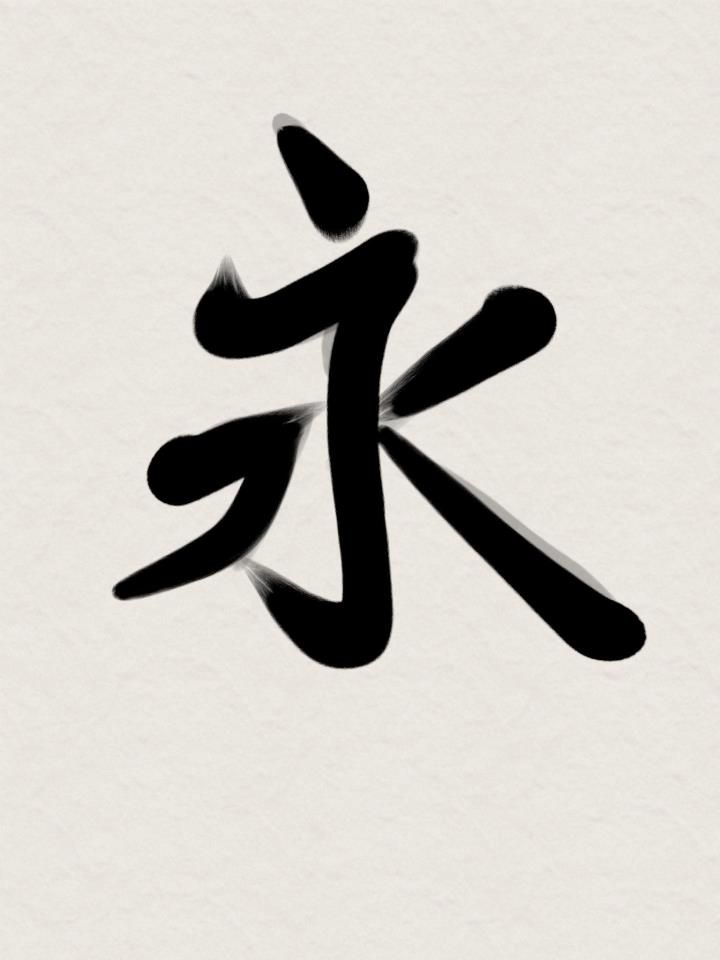 quoteiquot eternity kanji tattoo design tatuajes pinterest