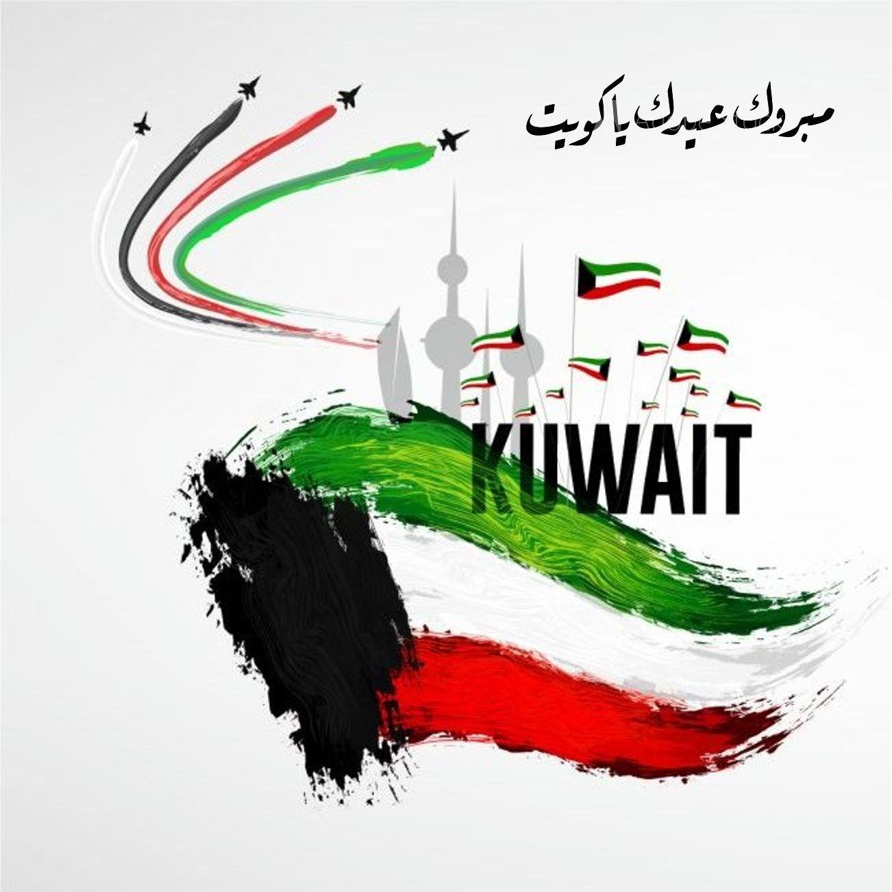 Pin By Waleed Althawadi On Kuwait Kuwait National Day Music Drawings Photo